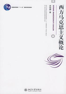 西方马克思主义概论(博雅大学堂·哲学)