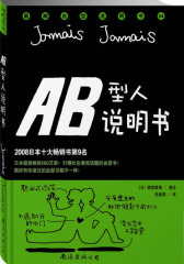 AB型人说明书(日本年度畅销书第9名, 潮血型说明书系列4)(试读本)