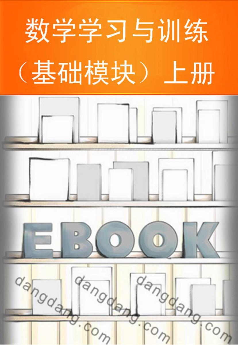 数学学习与训练(基础模块)上册(仅适用PC阅读)