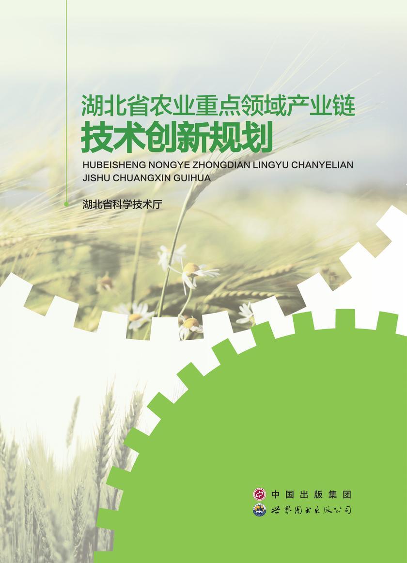 湖北省农业重点领域产业链技术创新规划(仅适用PC阅读)