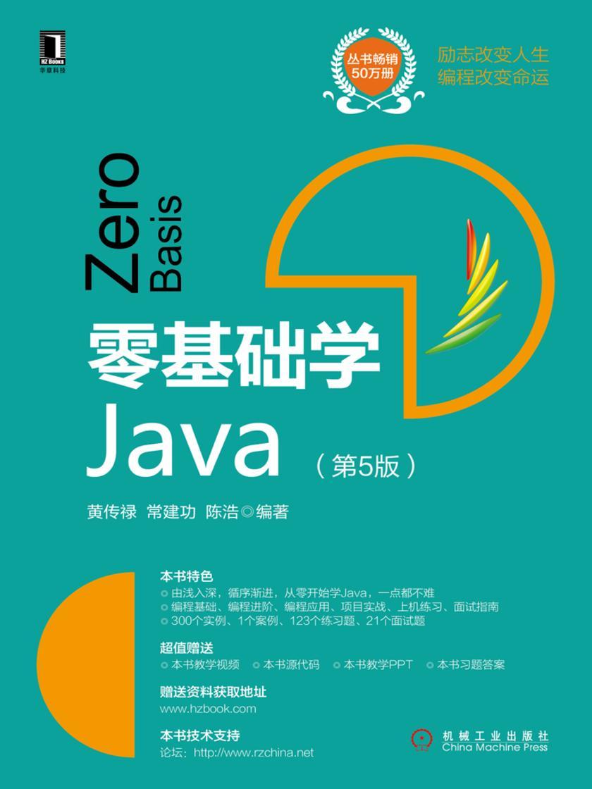 零基础学Java(第5版)
