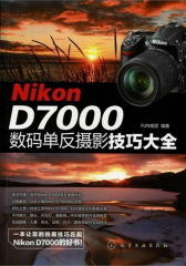 Nikon D7000数码单反摄影技巧大全(试读本)(仅适用PC阅读)