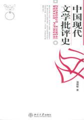 中国现代文学批评史(仅适用PC阅读)