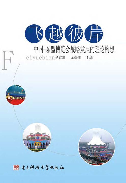飞越彼岸:中国-东盟博览会战略发展的理论构想