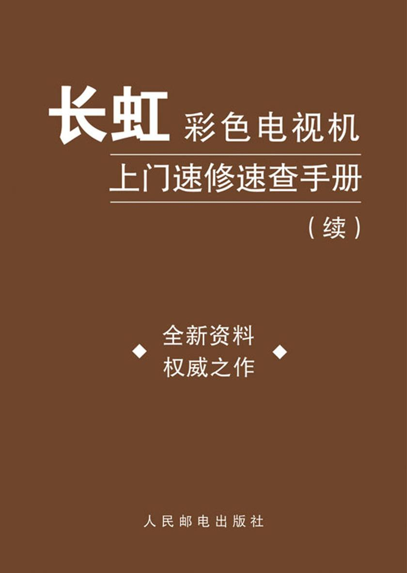 长虹彩色电视机上门速修速查手册(续)