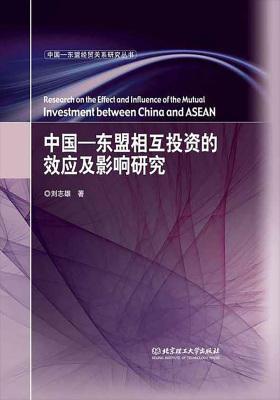 中国-东盟相互投资的效应及影响研究(中国-东盟经贸关系研究丛书)