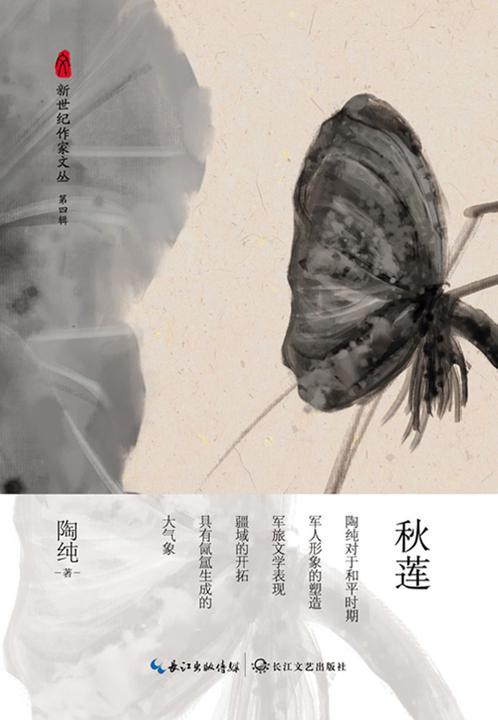 秋莲(陶纯中短篇小说集,对和平时期军人形象的塑造、军旅文学表现领域的开拓,有氤氲生成的大气象)