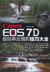 Canon EOS 7D 数码单反摄影技巧大全(试读本)(仅适用PC阅读)