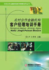 农村合作金融机构客户经理培训手册