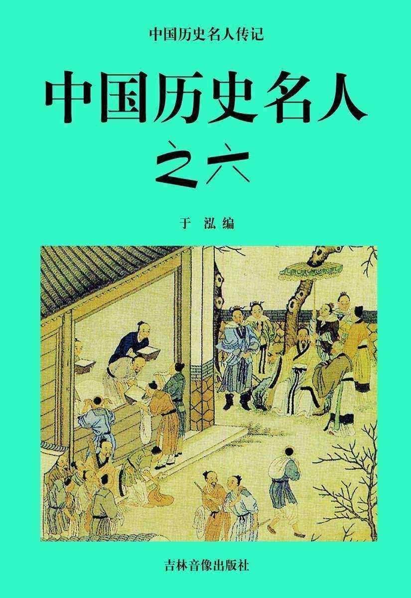 中国历史名人之六