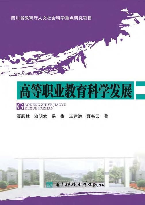 高等职业教育科学发展