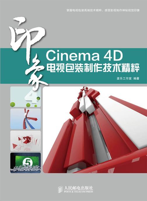 Cinema4D印象电视包装制作技术精粹