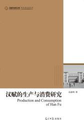 高校社科文库·汉赋的生产与消费研究(对汉赋的文体演变与创作流传的分段分析)(试读本)