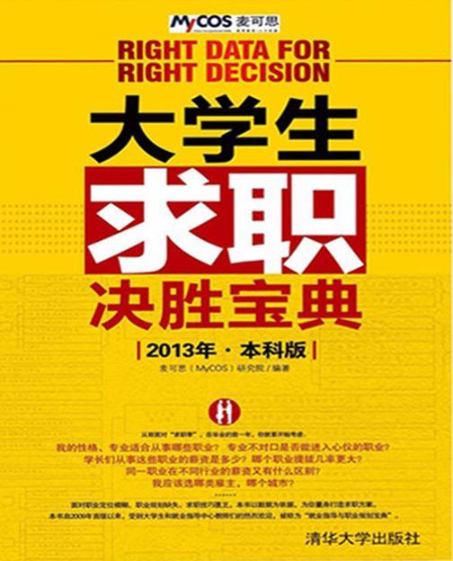 大学生求职决胜宝典(2013年·本科版)