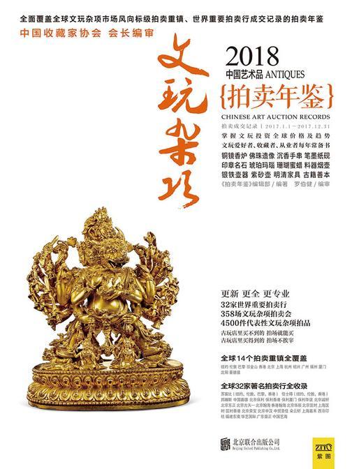 2018中国艺术品拍卖年鉴 文玩杂项