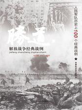 解放战争经典战例
