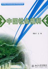 中国社会福利(仅适用PC阅读)