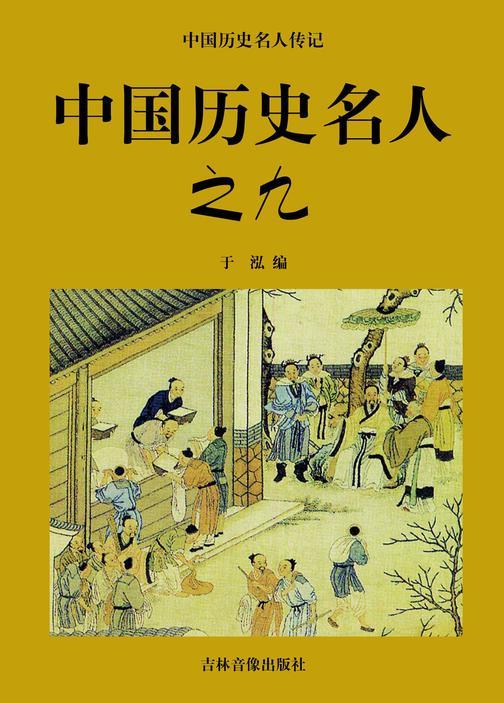中国历史名人之九