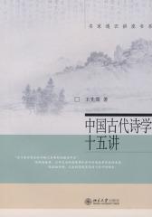 中国古代诗学十五讲(名家通识讲座书系)
