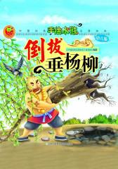 手绘水浒03:倒拔垂杨柳