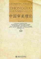 中国审美理论