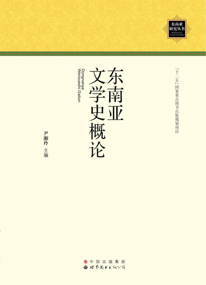 东南亚文学史概论(仅适用PC阅读)