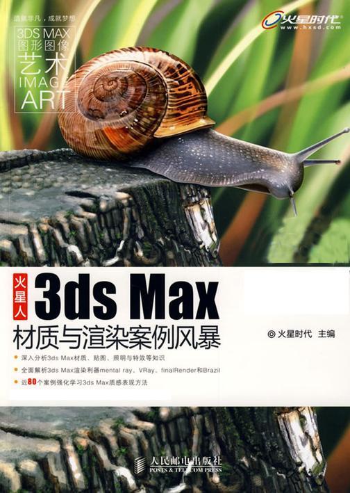 火星人——3ds Max材质与渲染案例风暴(不提供光盘内容)