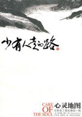 少有人走的路3:心灵地图(试读本)