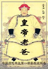 皇帝老爸――中国历代帝王家教说明书