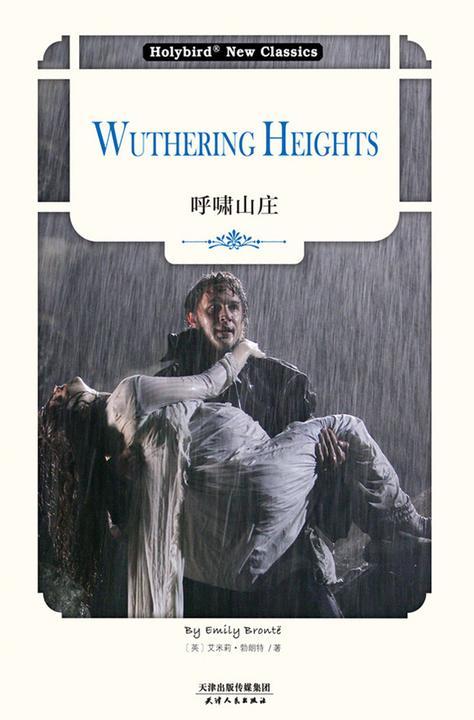 呼啸山庄:WUTHERING HEIGHTS(英文原版)