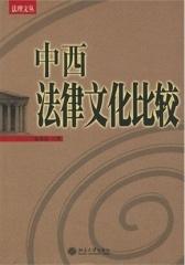 中西法律文化比较(仅适用PC阅读)