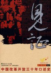 纪念改革开放30周年--见证:中国改革开放三十年口述史(试读本)