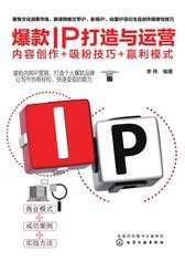 爆款IP打造与运营:内部创作+吸粉技巧+盈利模式