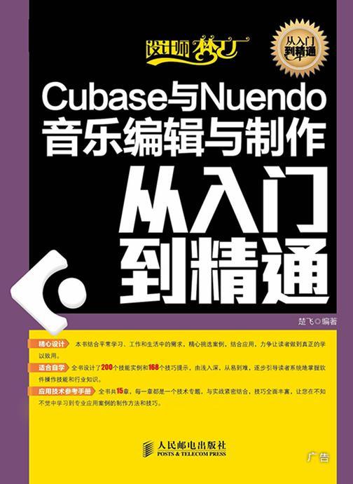 Cubase与Nuendo音乐编辑与制作从入门到精通