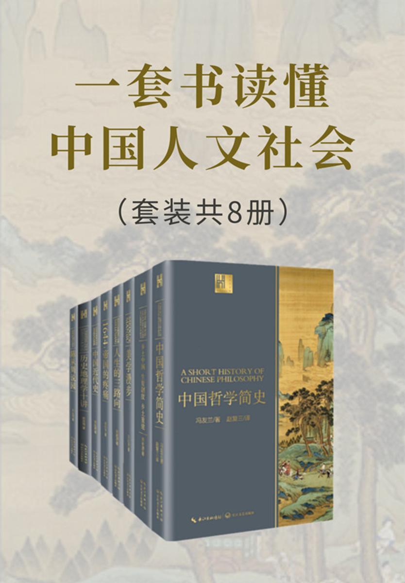一套书读懂中国人文社会(套装共8册,了解中国人文社会的入门书,精心修订中国历史、地理、哲学、美学等多个领域代表作,各学派创始人、开拓者倾情相授,大师视角让你理解更全面、透彻,权威版本)