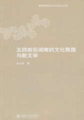 五四前后湖南的文化氛围与新文学