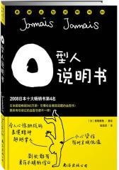 "O型人说明书(日本年度畅销书第4名,"" 潮血型说明书""系列3,特别赠送超Q""O""型本本哦!)(试读本)"