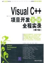 Visual C++项目开发案例全程实录(第2版)(试读本)