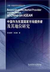 中国作为东盟国家市场提供者及其地位研究(中国-东盟经贸关系研究丛书)