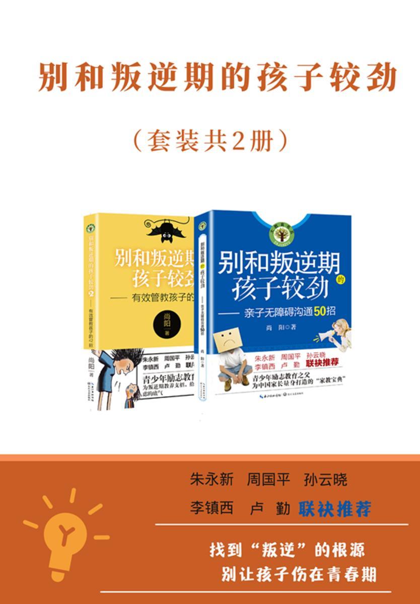 """别和叛逆期的孩子较劲(套装共2册)【为中国家长量身打造的""""家教宝典"""",教你见招拆招,打破公式】"""