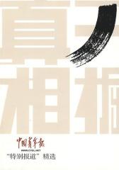 """开掘真相-中国青年报""""特别报道""""精选(试读本)"""
