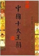 中国十大王朝(影视)
