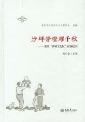 """沙坪学灯耀千秋:重庆""""沙磁文化区""""抗战纪实"""