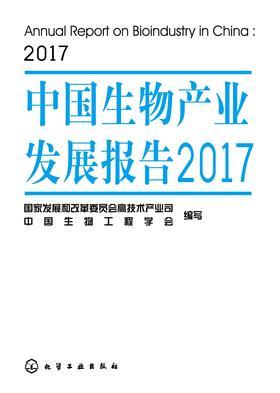 中国生物产业发展报告.2017