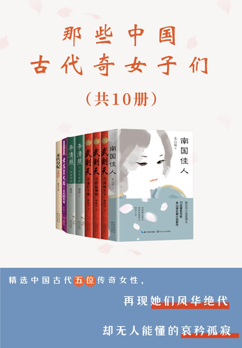 那些中国古代奇女子们【套装共10册,精选中国古代五位传奇女性,再现她们风华绝代却无人能懂的哀矜孤寂】