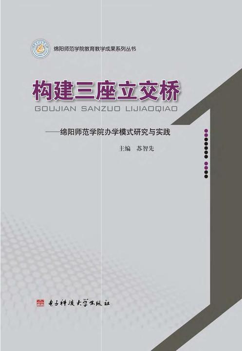 构建三座立交桥:绵阳师范学院办学模式研究与实践