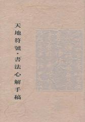 天地符號——書法心解手稿(仅适用PC阅读)