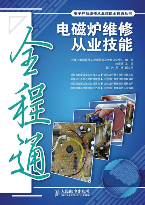 电磁炉维修从业技能全程通(不提供光盘内容)
