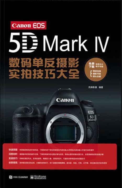 CanonEOS5DMarkⅣ数码单反摄影实拍技巧大全