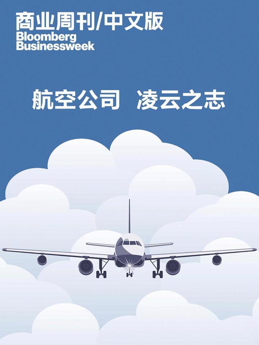 商业周刊 中文版:航空公司 凌云之志(电子杂志)